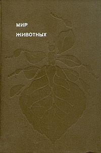 Мир животных. Комплект из пяти книг. Рассказы о насекомых. Игорь Акимушкин