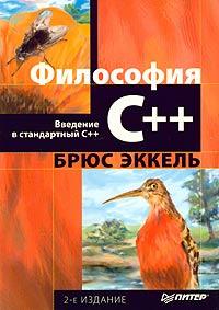 Философия С++. Введение в стандартный С++