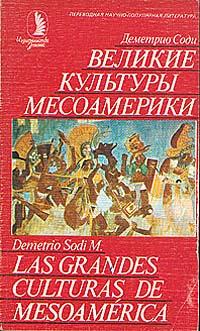 Великие культуры Месоамерики