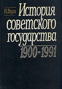 История советского государства. 1900 - 1991 гг