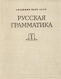 Русская грамматика. В двух томах. Том 1