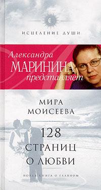128 страниц о любви