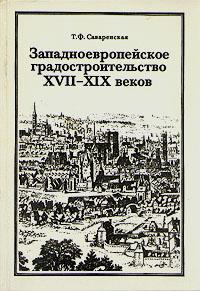 ������������������ ������������������ XVII - XIX �����