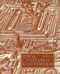 Город. Структура и композиция