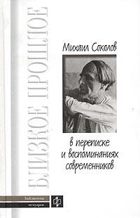 Михаил Соколов в переписке и воспоминаниях современников ( 5-235-02526-1 )