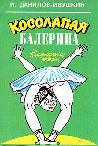 Косолапая балерина. Юмористичекие рассказы
