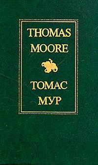 Thomas Moore/����� ���. ���������