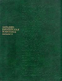 Западно-Европейская живопись. В двух томах. Каталог 2. Нидерланды, Англия, Финляндия, Австрия, Дания