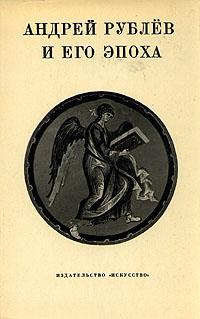 Андрей Рублев и его эпоха