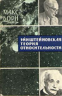 Эйнштейновская теория относительности