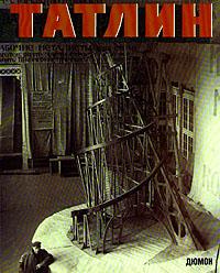 �������� ������. �������������/Vladimir Tatlin. Retrospektive