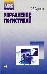 Управление логистикой. С. В. Саркисов