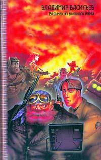 Книга Ведьмак из Большого Киева