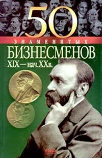 50 знаменитых бизнесменов XIX - начала XX в. ( 966-03-2328-X )