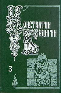 Константин Бадигин. Собрание сочинений в пяти томах. Том 3