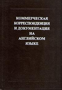 Коммерческая корреспонденция и документация на английском языке