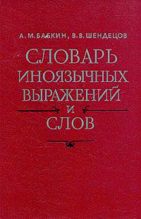 Словарь иноязычных выражений и слов. K - Z