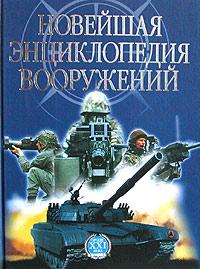 Новейшая энциклопедия вооружений. Том 2. Т - Х ( 985-483-169-8, 985-483-168-Х )