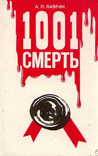 Книга 1001 смерть