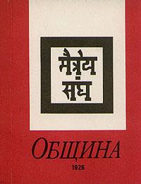 Община. 1926. Знаки Агни-Йоги