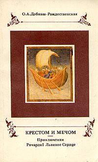 Крестом и мечом. Приключения Ричарда I Львиное Сердце