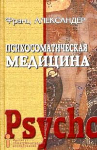 Психосоматическая медицина. Принципы и применение