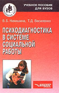 Психодиагностика в системе социальной работы ( 5-305-00114-5 )