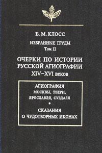 �. �. �����. ��������� �����. ��� 2. ������ �� ������� ������� ���������� XIV-XVI �����