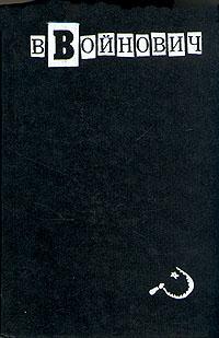 В. Войнович. Малое собрание сочинений в пяти томах. Том 1