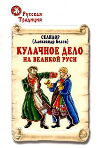 Кулачное дело на Великой Руси ( 5-94494-008-5 )