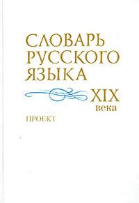 Словарь русского языка XIX века. Проект
