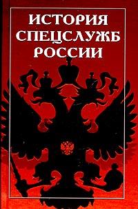 Книга История спецслужб России