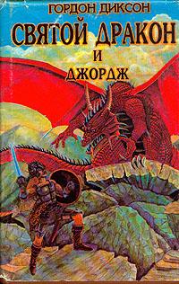 Святой дракон и Джордж