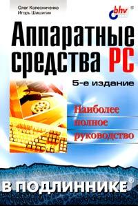 Аппаратные средства PC. Наиболее полное руководство