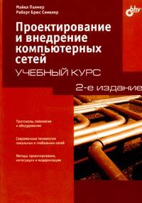 Проектирование и внедрение компьютерных сетей ( 5-94157-374-X )
