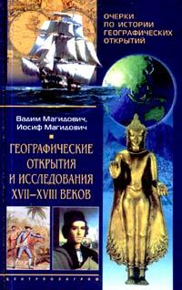 Очерки по истории географических открытий. Географические открытия и исследования XVII-XVIII веков