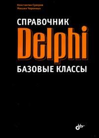 Справочник Delphi. Базовые классы ( 5-94157-298-0 )