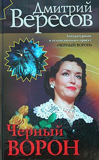 Черный Ворон. Дмитрий Вересов