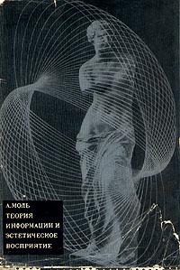 Теория информации и эстетическое восприятие
