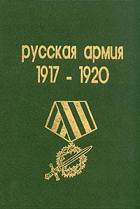 Русская армия 1917 - 1920. Обмундирование, знаки различия. Награды и нагрудные знаки.