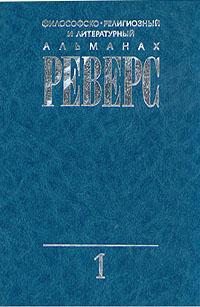 Философско-религиозный и литературный альманах РЕВЕРС