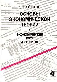 Основы экономической теории. Экономический рост и развитие ( 5-02-013096-6 )