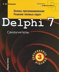 Отзывы о книге Delphi 7. Основы программирования. Решение типовых задач. Самоучитель