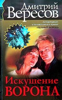 Искушение Ворона. Дмитрий Вересов