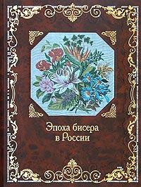 Эпоха бисера в России ( 5-89164-143-7 )