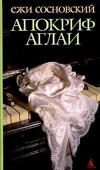 Книга Апокриф Аглаи