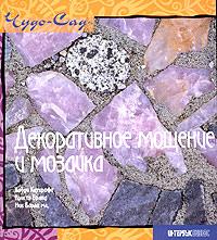 Декоративное мощение и мозаика