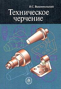 Решебник Техническое Черчение И С Вышнепольский Техническое Черчение