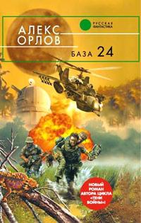 База 24