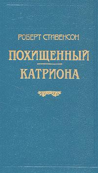 Роберт Стивенсон. В шести книгах. Книга 5. Похищенный. Катриона